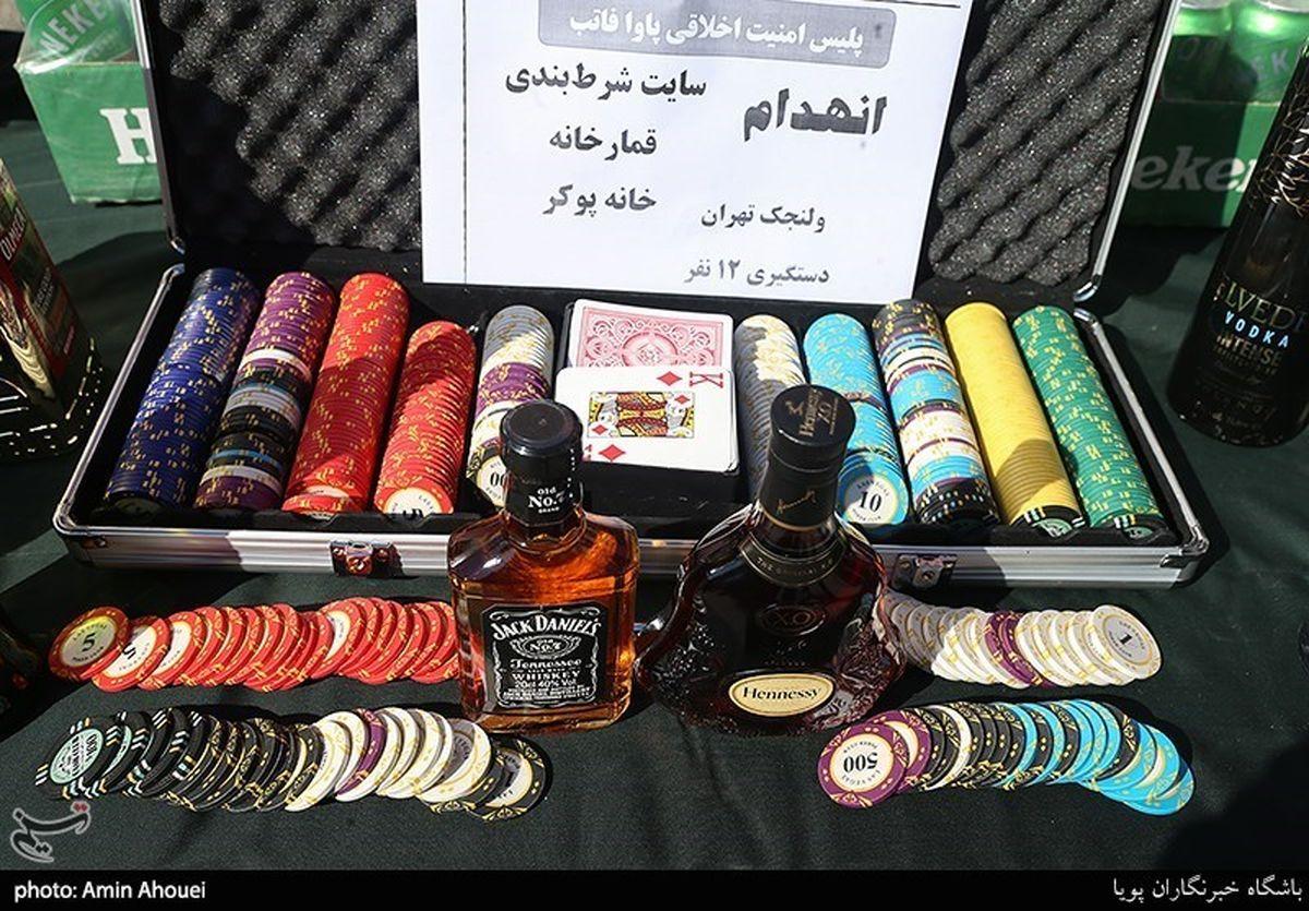 انهدام ۲ قمارخانه و بازداشت ۱۸ قمارباز در تهران