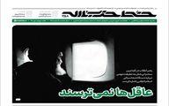خط حزبالله ۲۵۸/ عاقلها نمیترسند