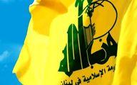 پاسخ اروپا به درخواست تروریستیخواندنِ حزبالله