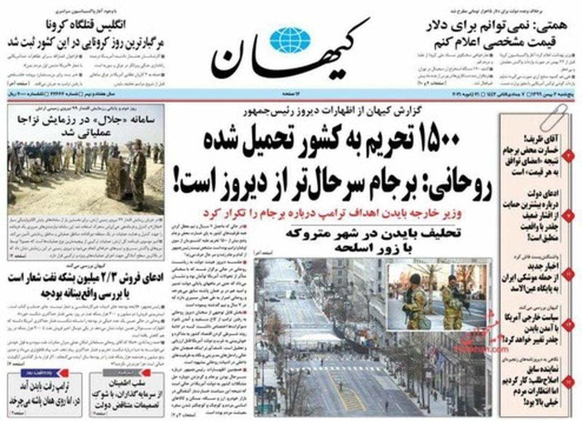 کنایه کیهان به اظهارات دیروز رئیسجمهور/ آشفتگی بازار و کوچک شدن سفره مردم نتیجه برجام سرحال است!