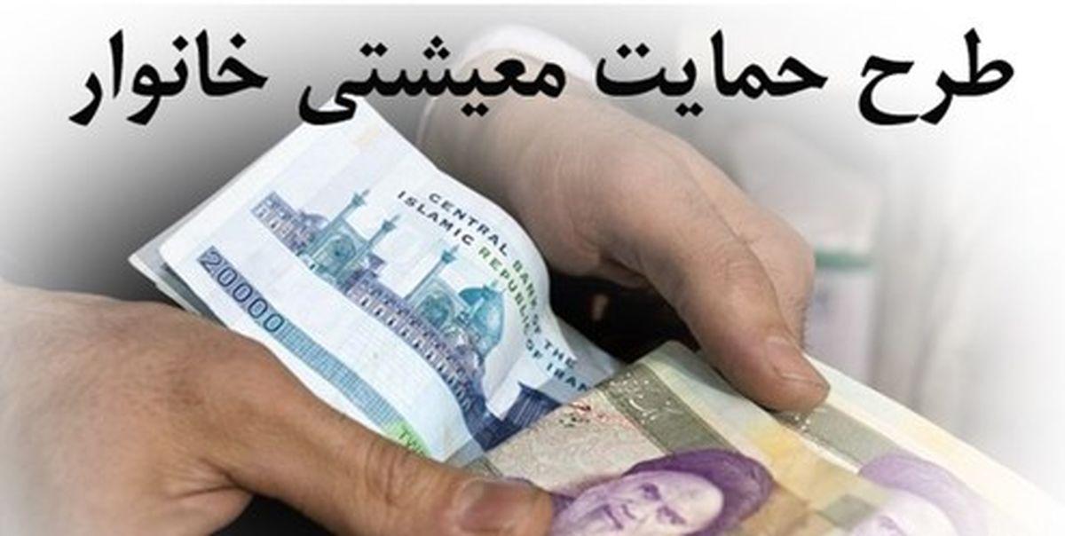 برنامه مجلس برای اعتراض مشمولان کمک معیشتی