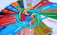 چگونه مانع سؤ استفاده از کارت اعتباری خود شویم؟