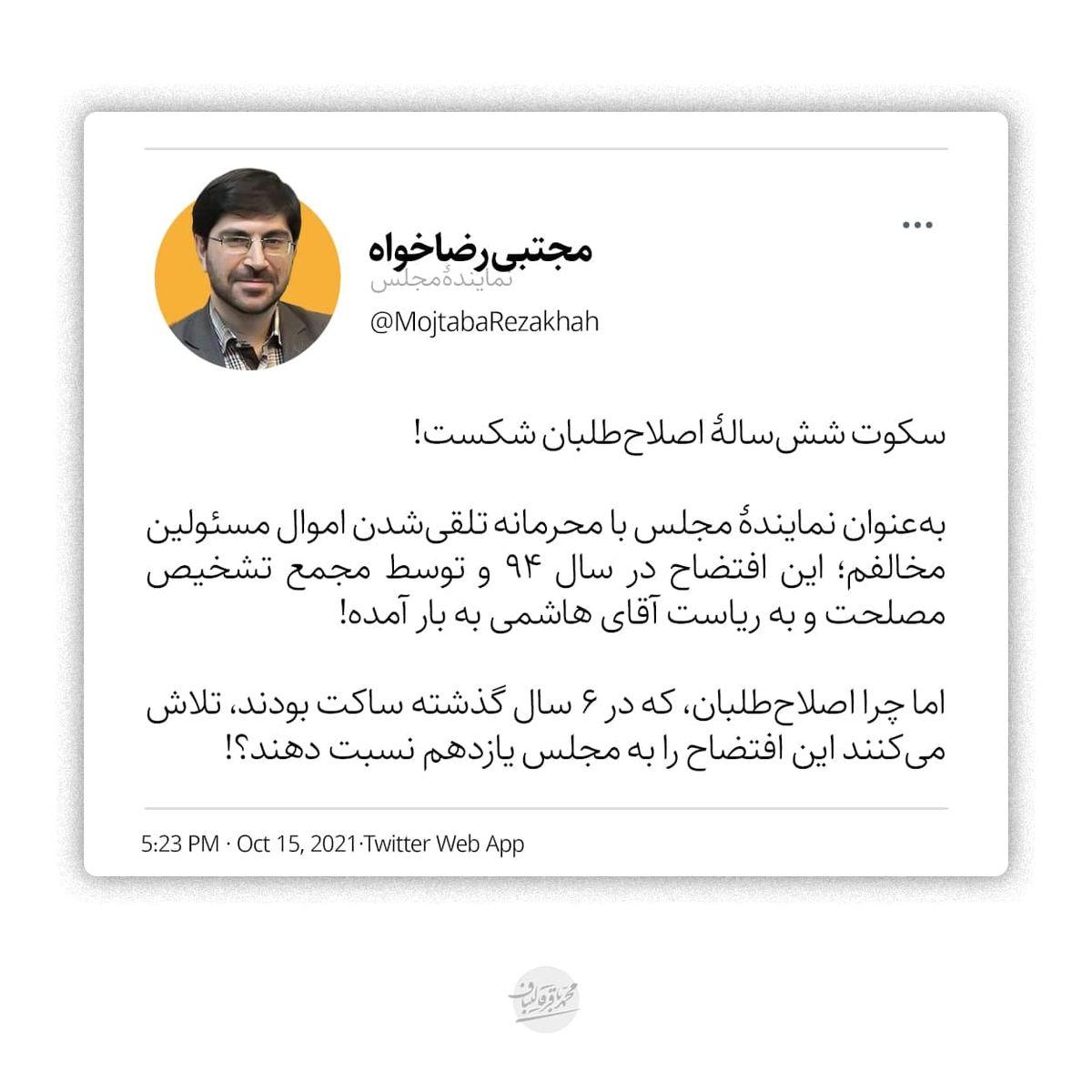 رضاخواه: سکوت ششسالۀ اصلاحطلبان شکست