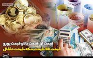 قیمت طلا، دلار، سکه و انواع ارز امروز ۹۹/۰۱/۱۷