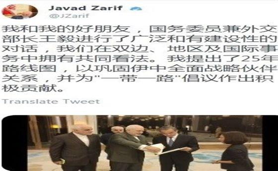 توئیت ظریف به زبان چینی +عکس