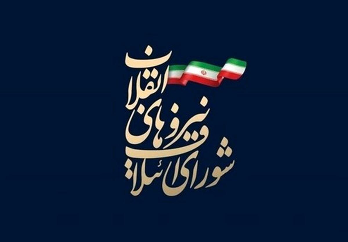 بیانیه شورای ائتلاف نیروهای انقلاب در پی شهادت «محسن فخریزاده»