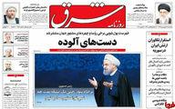 عکس: تیتر معنادار شرق برای روحانی