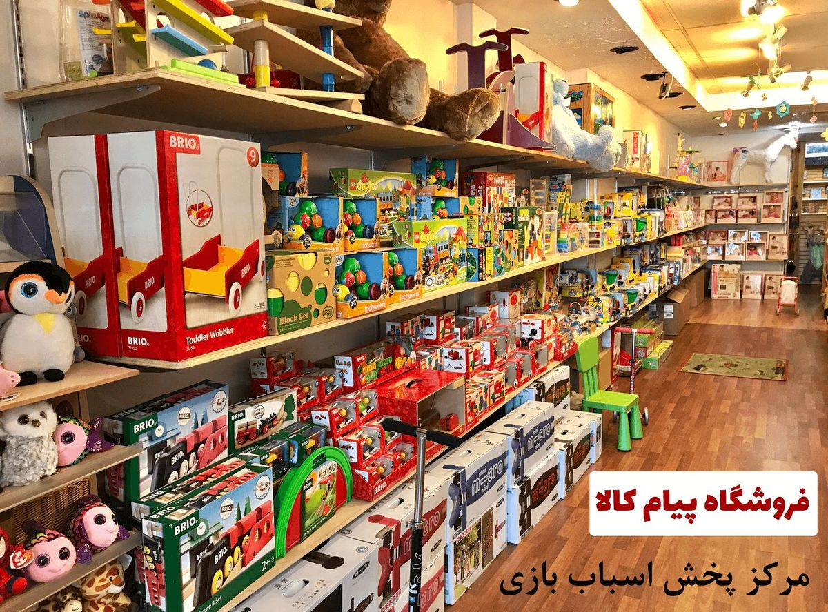 مرکز پخش اسباب بازی در تهران