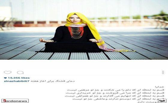 عکس/یوگای الناز حبیبی