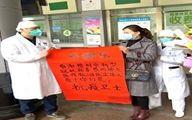 قدردانی بیمار کرونایی چینی از پرستار همراهش +فیلم