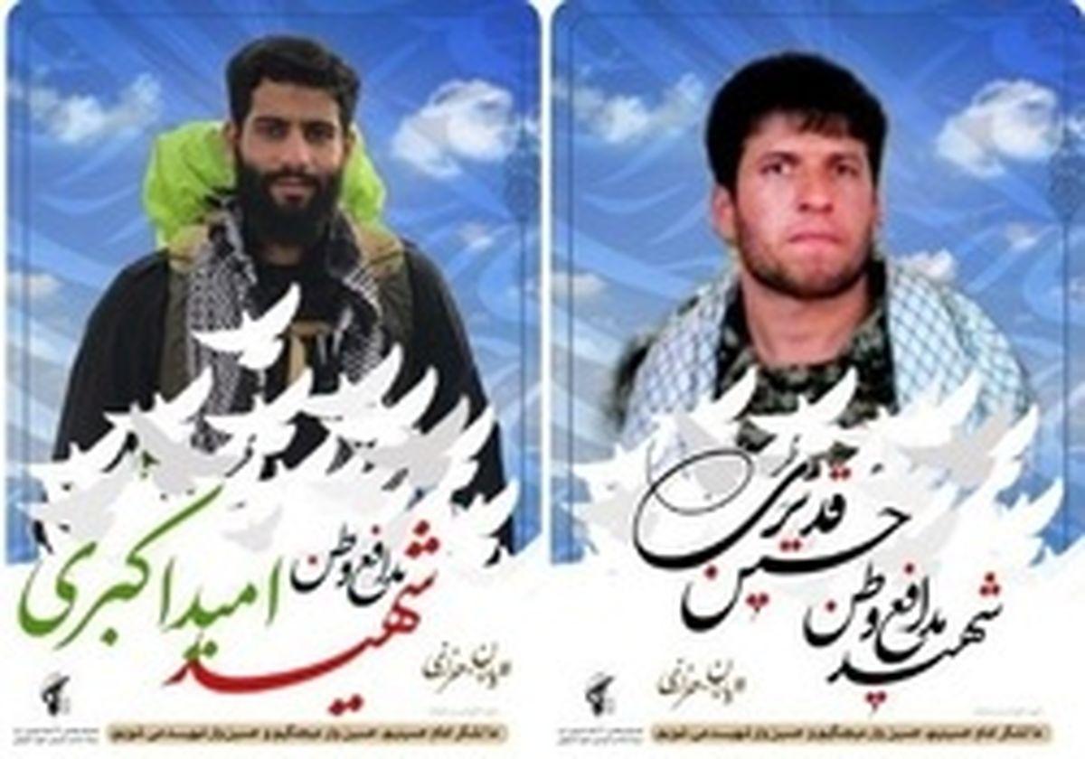 شهدای حادثه تروریستی سیستان و بلوچستان +تصاویر