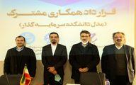 دانشکده برق و کامپیوتر دانشگاه تهران و شرکت دانشبنیان پارت تفاهمنامه همکاری منعقد کردند