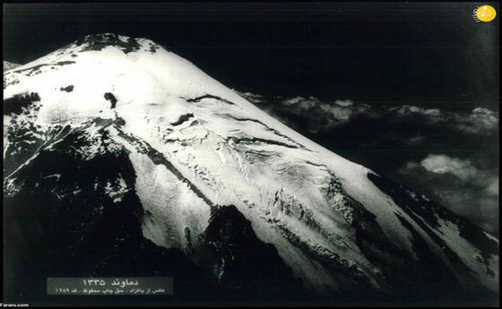 تصاویر: کوه دماوند در سال ۱۳۳۵