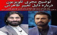 تغییر ظاهر مجری تلویزیون ایران جنجالی شد +عکس