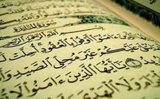 نصب آیه قرآن در بیلبوردهای هلند +عکس