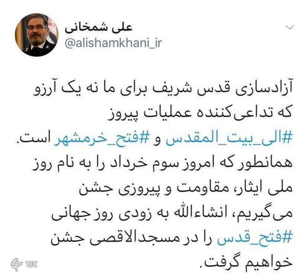 روز قدس و مسئولان/شمخانی: آزادسازی قدس تداعی کننده فتح خرمشهر است