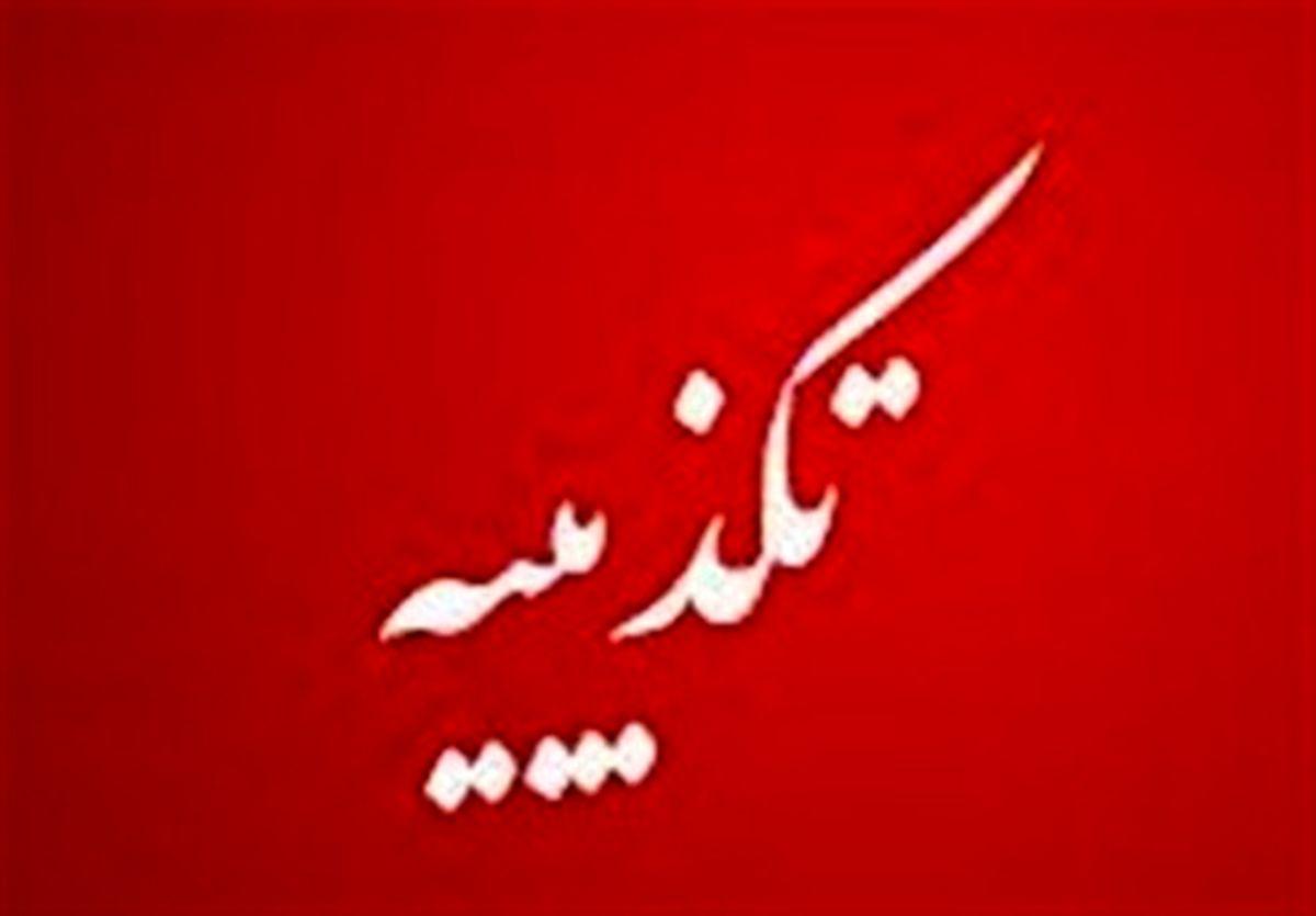 ماجرای کلیپ دار زدن ۳ کودک مربوط به ایران است؟