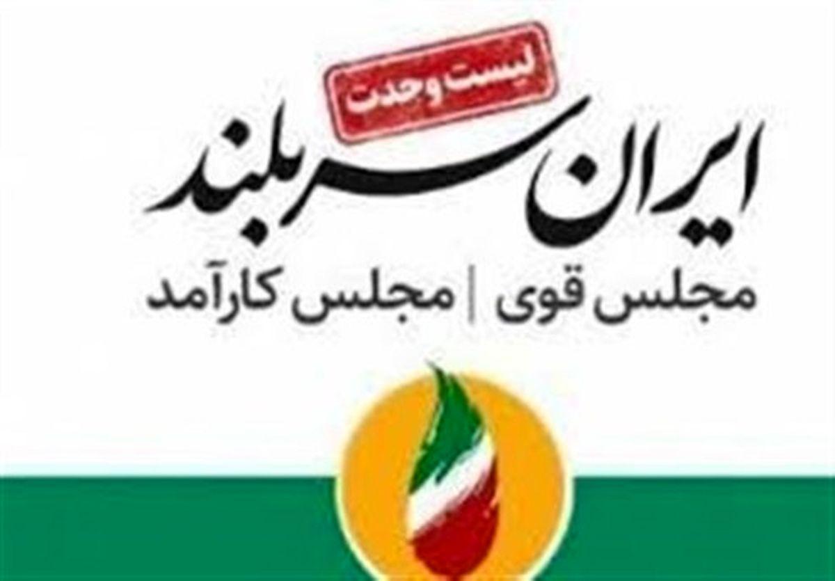 منتخبان تهران در مجلس یازدهم را بهتر بشناسید+سوابق