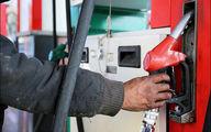 بنزین گران نمی شود | تکذیب شایعه گران شدن بنزین