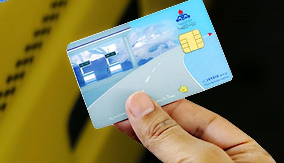 چگونه کارت سوخت جدید بگیریم؟/درخواست آنلاین صدور کارت سوخت