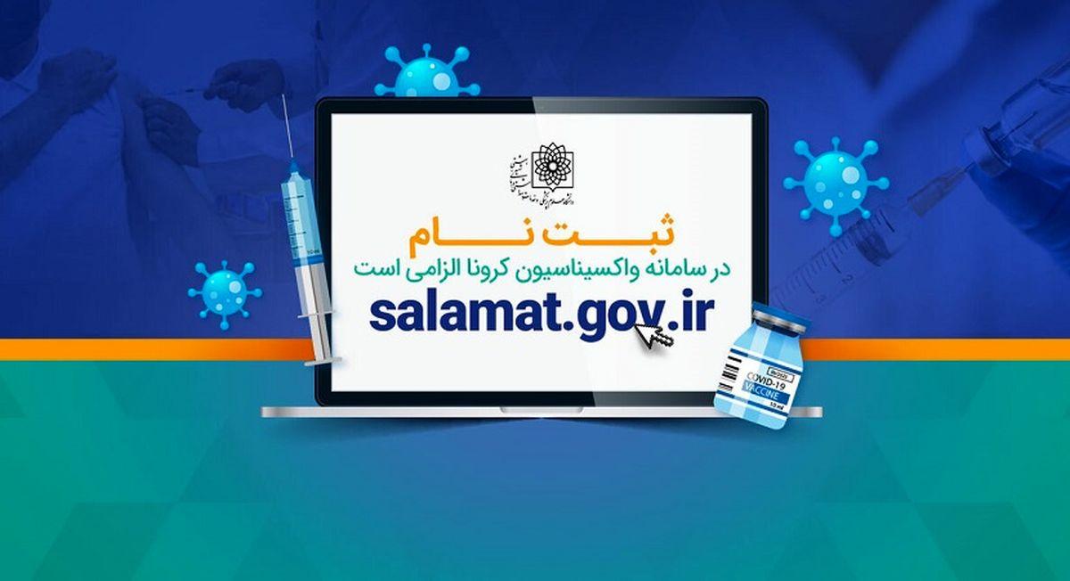 لینک ثبتنام واکسن کرونا در سامانه salamat.gov.ir + مراحل ثبت نام و آموزش تصویری