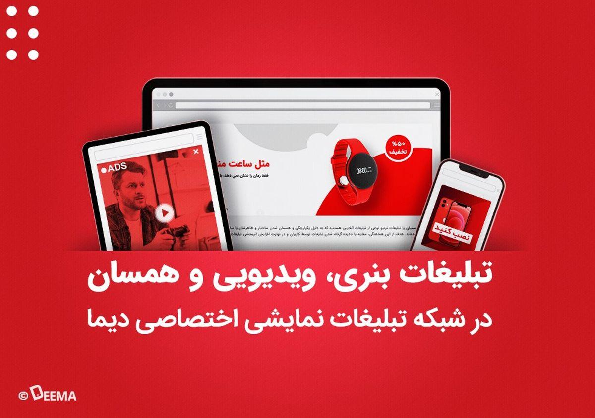 معرفی شبکه تبلیغات نمایشی دیجیتال دیما