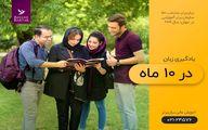 انتخاب یک موسسه ایرانی به عنوان 50 سازمان تاثیرگذار در آموزش در دنیا