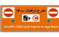 احتمال توقف اجرای طرح ترافیک تهران