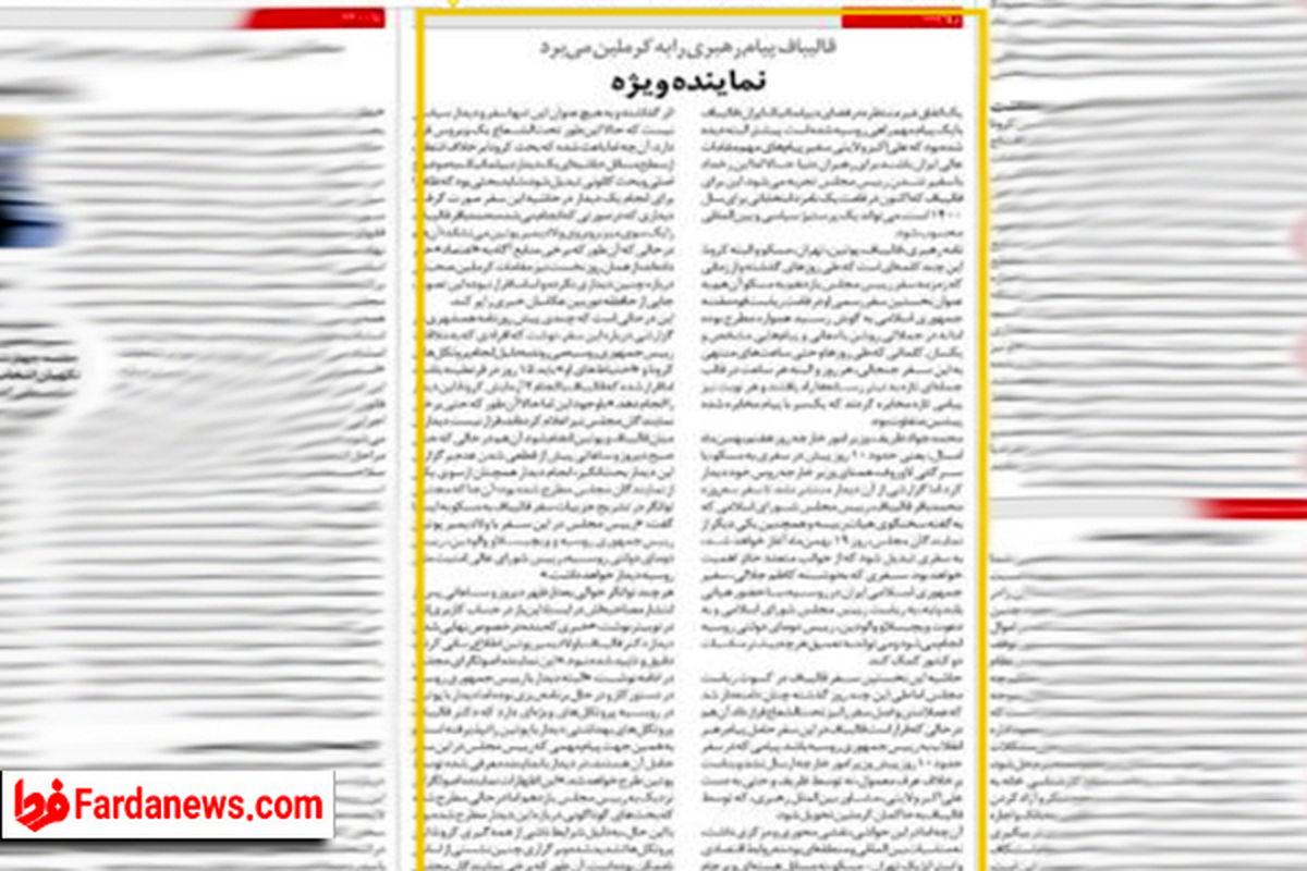 روزنامه اعتماد: ماموریت قالیباف در روسیه یک پرستیژ سیاسی و بین المللی برای او است