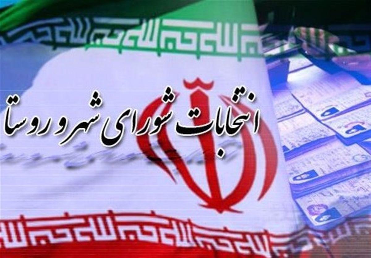 شرایط اعتراض داوطلبان رد صلاحیت شده در انتخابات شوراها