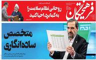 انتقاد شدید دو روزنامه از وعده های محسن رضایی+عکس