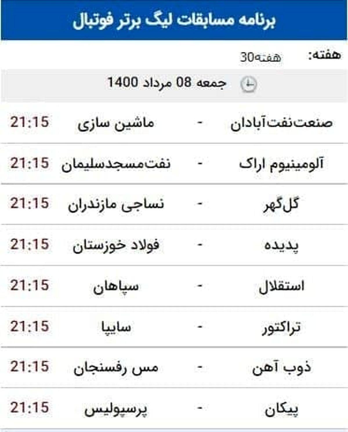 برنامه دیدارهای هفته سیام لیگ برتر فوتبال