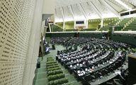 نحوه بررسی صلاحیت وزرای پیشنهادی در جلسه غیرعلنی مجلس