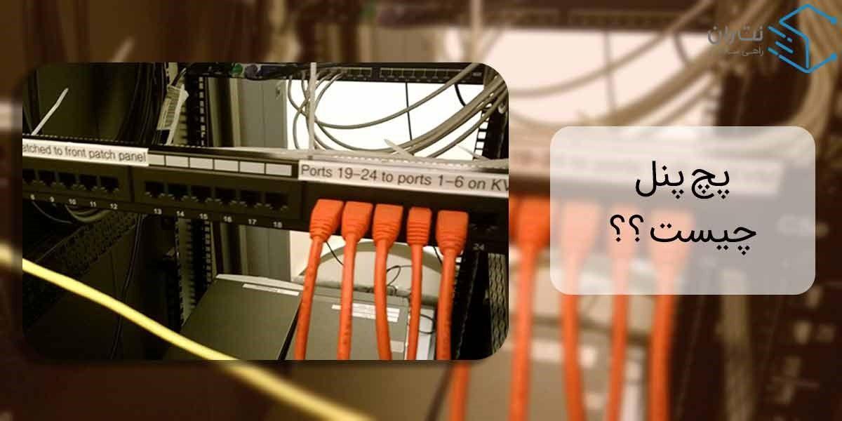 پچ پنل چیست ؟ – آشنایی با ایستگاه پورت ها در شبکه های کامپیوتری