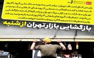 بازگشایی بازار تهران از شنبه