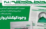 خط حزبالله ۳۰۸/ وجود کهکشانوار