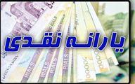 خبر خوش:  واریز یارانه نقدی در شب عید