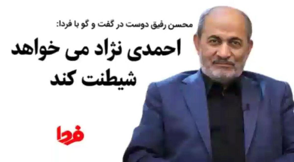 احمدى نژاد مى خواهد شیطنت کند