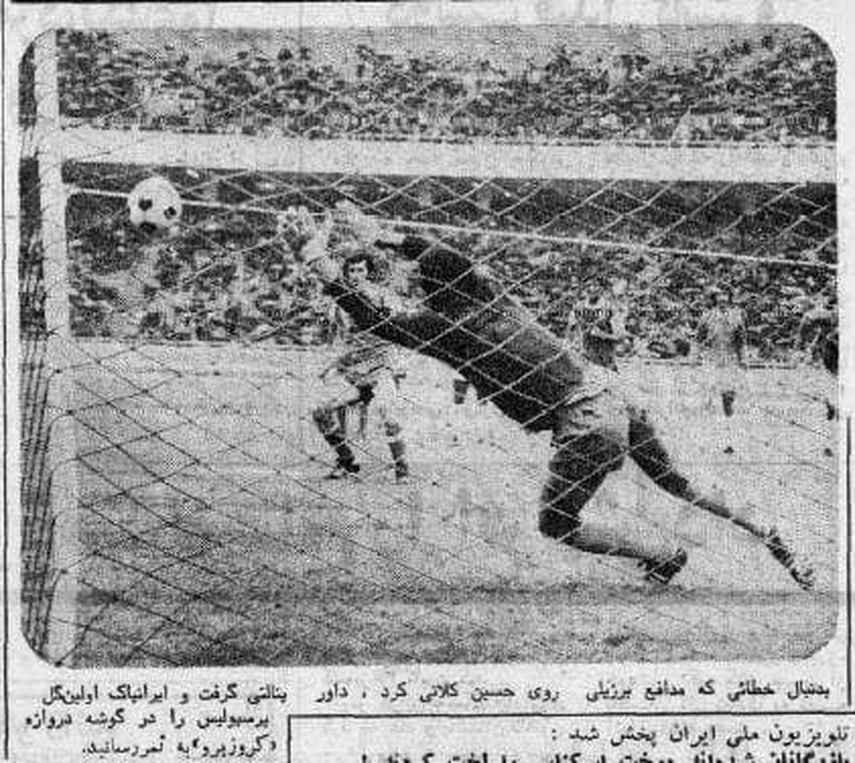 اولین گل یک فوتبالیست ایرانی در آزادی/عکس