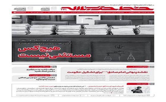 خط حزبالله ۲۴۱ / هیچکس مستثنی نیست
