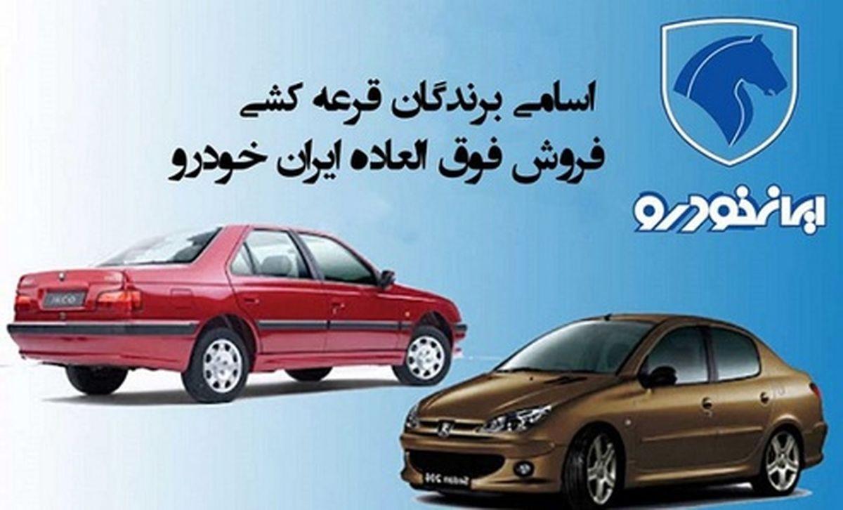 قرعه کشی ایران خودرو/ اعلام اسامی برندگان رزرو فروش فوق العاده ایران خودرو + لینک برندگان