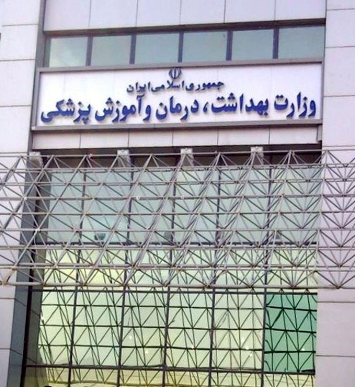 استخدام جدید در وزارت بهداشت آغاز شد + شرایط ثبت نام کلیک کنید