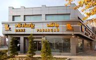 استخدام جدید بانک پاسارگاد آغاز شد!+ برای ثبت نام کلیک کنید