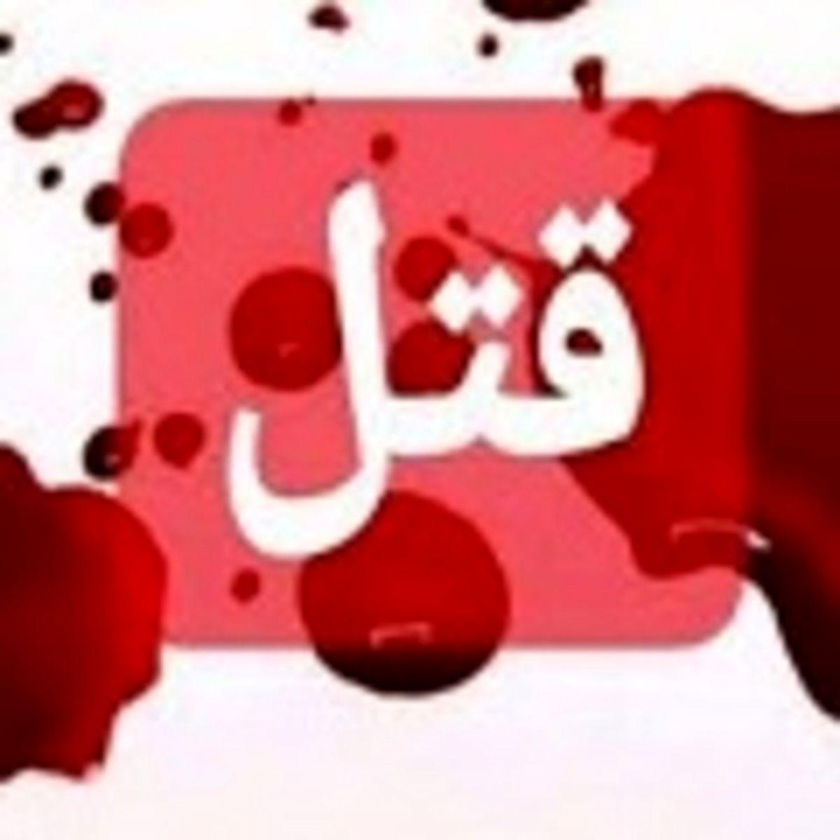 قتل عام ۵ کودک پس از درگیری زن و شوهری