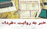 نگرانی اصلاحطلبان از اضافه شدن اطلاعات سپاه به مراجع استعلامی/ تا کی منتظر دلار 15 هزار تومانی بمانیم؟/ آمریکا در بحران