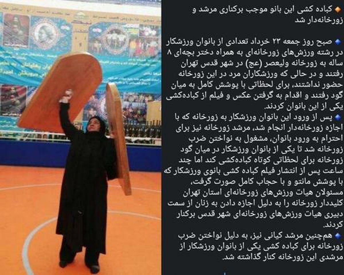 کباده کشی یک بانوی تهرانی در زورخانه جنجالی شد +عکس