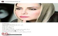 خانم بازیگر و انتشار متنی در خصوص «روز عشق»! +عکس