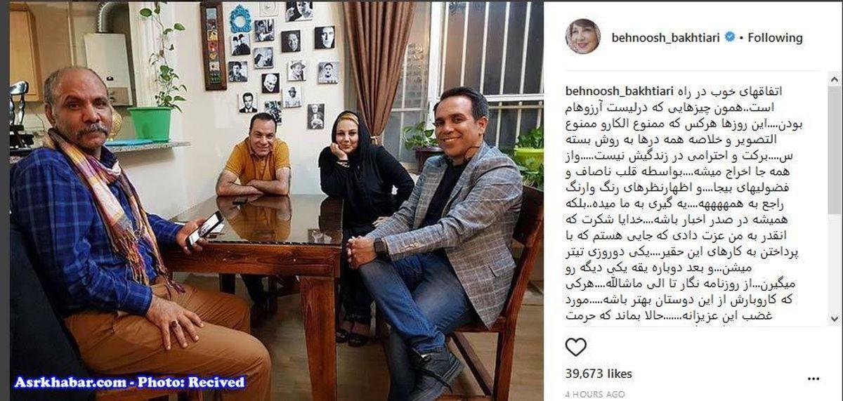 واکنش بهنوش بختیاری به کنایه مهراب قاسمخانی +عکس